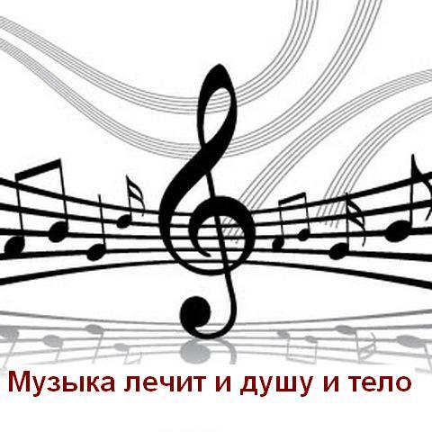 музыка для лечения болезней