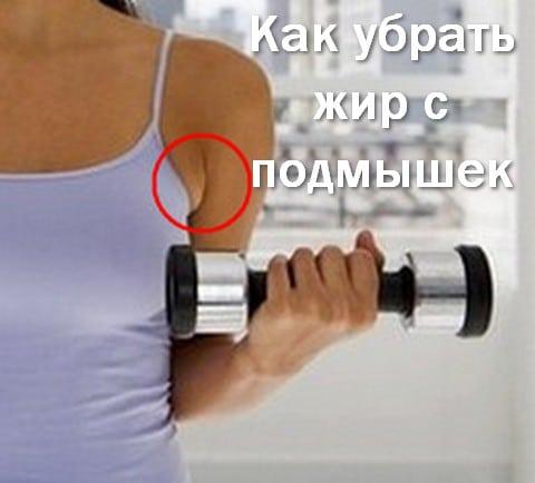 Как убрать жир с подмышек с помощью несложных упражнений