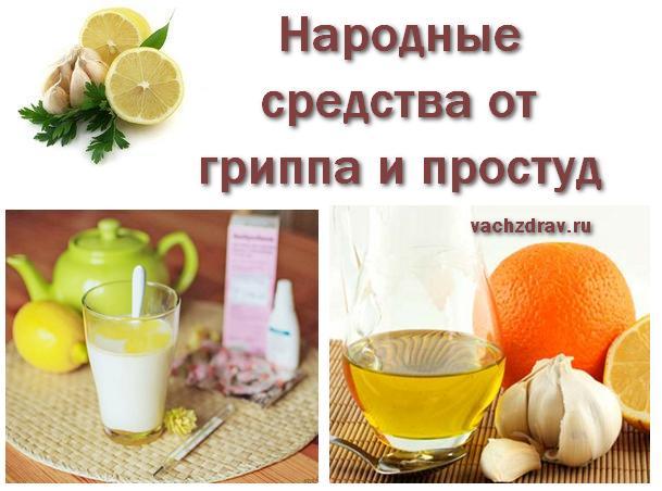 Народные средства от гриппа и простуд