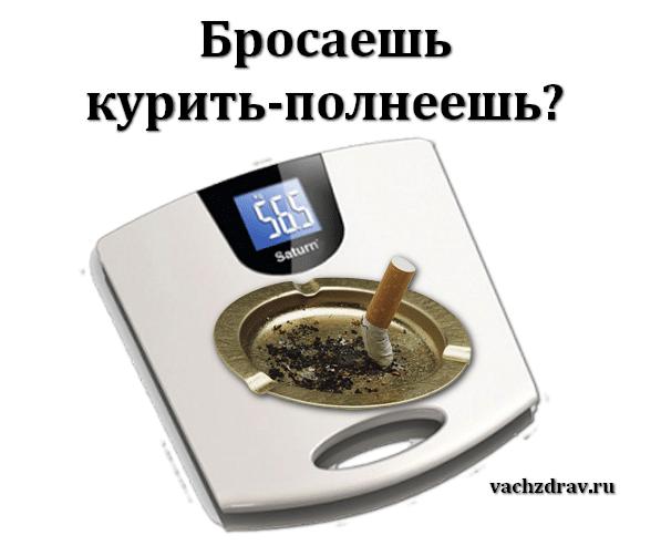 Бросаешь курить полнеешь