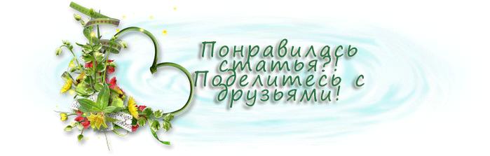 Поделитесь с друзьями vachzdrav.ru
